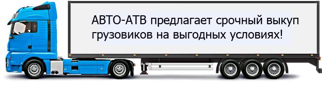 Выкуп грузовиков