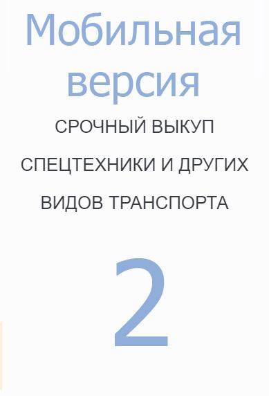 Выкуп спецтехники по всей россии